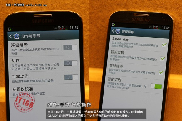 Samsung Galaxy S4: Smart Scroll (Eye Scroll) taucht in den Einstellungen auf (Credit: Mobile.it168.com)