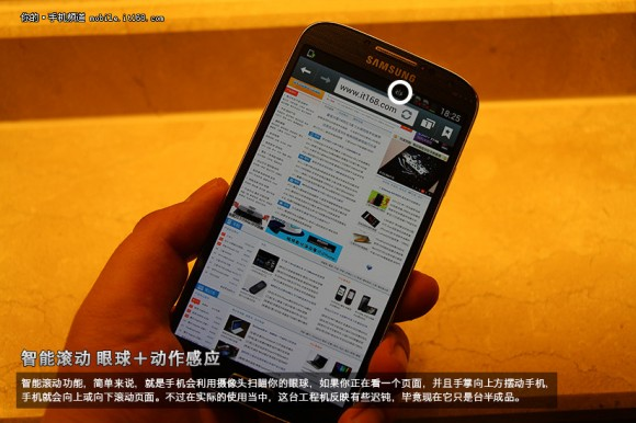Samsung Galaxy S4: Eye Scroll oder Smart Scroll im Einsatz (Credit: Mobile.it168.com)